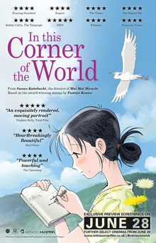 In_This_Corner_of_the_World_poster