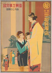 Mitsukoshi department store kimono. 1920s-1930s. Colour lithograph. Source: National Gallery of Victoria