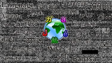 Globe_of_language.png